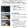【AKB48Team8カメコのこうず式】ボディ内現像のやり方エトセトラ【Nikon(ニコン)・Canon(キャノン)】