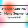 AtCoder-ABC207 C - Many Segments【Python解答例】