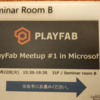 【勉強会レポ】: PlayFab Meetup #1 in Microsoft