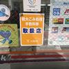 大阪市内粗大ごみの申し込み方法。