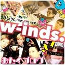 w-inds.crew おた活ブログ!