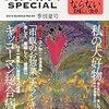 『文藝春秋 SPECIAL』2013年夏号発売