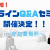 緊急告知!オンラインQ&Aセミナー開催決定!!~参加費無料~