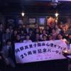 第155回「おかげさまで、阿部真里子臨床心理オフィスの25周年パーティーが開催されました!!」(2017.12.25.)