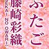予約!セカオワのSaori(藤川詩織)の小説「ふたご」