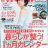 日経WOMAN 9月号を読みました☆