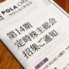 2020ポーラの株主総会はお土産なし。コロナの影響で来場を控えるよう通知が来た。