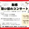 出演情報:1/21新春歌い初めコンサート