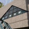 【古生物スポット紹介】鳥の博物館