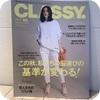 【CLASSY.10月号】エッセイと恋に効くスキンケア【発売】