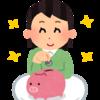 主婦のプチ稼ぎ|誰でも出来る簡単な作業まとめ「スキマ時間で副収入!」