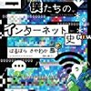 【読書感想】僕たちのインターネット史 ☆☆☆☆