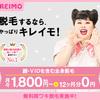 【キレイモ予約簡単】4年通った脱毛サロンを乗り換えて最大15万円割引き!?