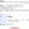 【オリックス銀行 eダイレクト】5年定期の資金拘束に悩む