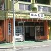 「北山食品」の「名無し弁当(煮さばとチキン)」 300円 #LocalGuides