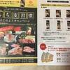1万円相当の国産和牛カタログギフトが当たる!もち麦習慣はじめようキャンペーン オープン懸賞もあるよ 8/31〆