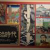 ■神奈川県立歴史博物館「錦絵にみる明治時代」から内国勧業博覧会を見る