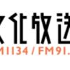 毎朝ラジオを聞くのが習慣になってきた。よく聞こえるのは「AM 文化放送」だけ。