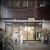 青柳さんはりまや町本店リニューアルオープン