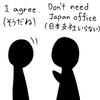 リストラよりも怖い。自動化で外資系企業の日本撤退におびえる日々