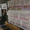 味の正福 天神コア本店 / 福岡市中央区天神1-11 天神コアB1F