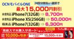 OCNモバイルONEでiPhone7(32GB)6,300円~、iPhoneXS(256GB)が50,000円~7/1まで