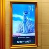 「風の谷のナウシカ」感想:この作品を映画館で観ることができて本当によかった!