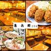 【オススメ5店】銀座・有楽町・新橋・築地・月島(東京)にある焼酎が人気のお店