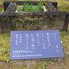 万葉歌碑を訪ねて(その1051)―奈良市春日野町 春日大社神苑萬葉植物園(11)―万葉集 巻十 一九七二