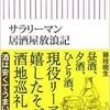 「サラリーマン居酒屋放浪記」(藤枝暁生)