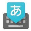 Android端末のみ : GoogleスプレッドシートでGoogle日本語入力のユーザー辞書を作成する方法