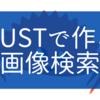 Pure Rustな近似最近傍探索ライブラリhoraを用いた画像検索を実装する