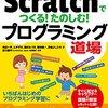 【Programming】教育プログラミング言語「SCRATCH」