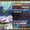 MHXX攻略:集会酒場G★2『逆襲の怪鳥』 オフライン(ソロ)でクリアー