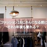 【ファッション】オジサンになる前に。5年後も着られるかを考えて服を買おう!