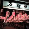 2017年 多賀大社の万灯祭に行ってきた