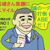 石破茂さんが国会議員は国民に分かりやすく説明するのが使命・アベ総理はどうか…