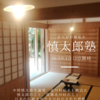 5/26「慎太郎学習会」開催