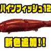 【プロトラスト】細かく動くライブ感あふれるルアー「ディバインフィッシュ127F」に新色追加!