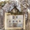 旅日記【島根⑤】松江でお花見