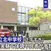 松山市立北中学校、理科の実験で生徒21人が体調不良で搬送