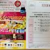 信州須藤農園100%フルーツ スドージャム  春のプレゼントキャンペーン 6/1〆