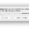 EBMac、AppStoreからrejectされる