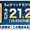 【ちょびリッチ。最強!!!】セゾンゴールド・アメリカン・エキスプレス クレジットカード