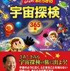 宇宙図鑑おすすめランキング11【子供、大人、人気、太陽系、ブラックホール、】