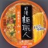 日清 麺職人 胡麻香る みそラーメン 95円