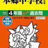 本郷中学校、7/26(日)オンライン学校見学会の予約は明日6/27(土)9:00~!