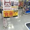 悲しいときーヨドバシ梅田に行ったのにファミコンミニが完売してたときー