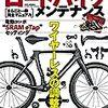 【初心者/基礎知識編】ロードバイクを買おう!~初めてのロードバイク~