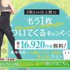 着圧レギンスの進化版!脚をグッと引き締め細く長く魅せる【slimuse】を紹介!!
